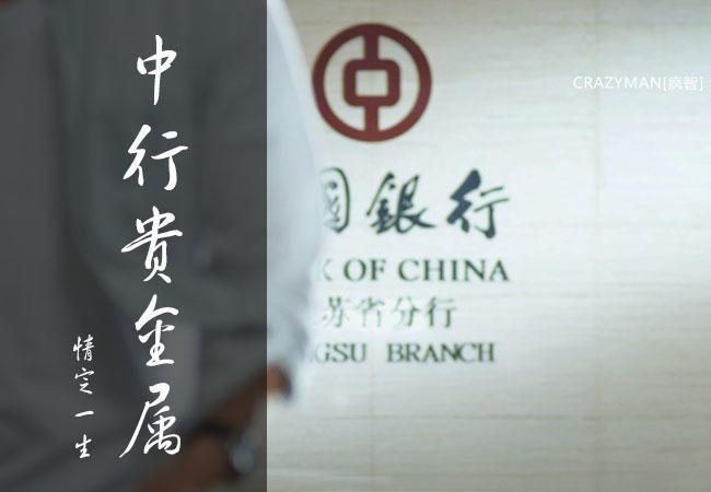 中国银行贵金属广告