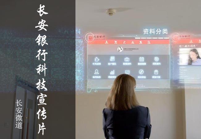长安银行微道科技宣传片