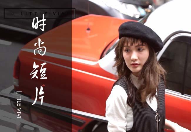 香港旅拍时尚短片