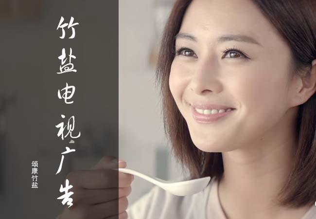 竹盐电视广告