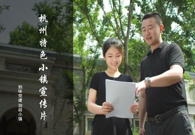 杭州特色小镇宣传片