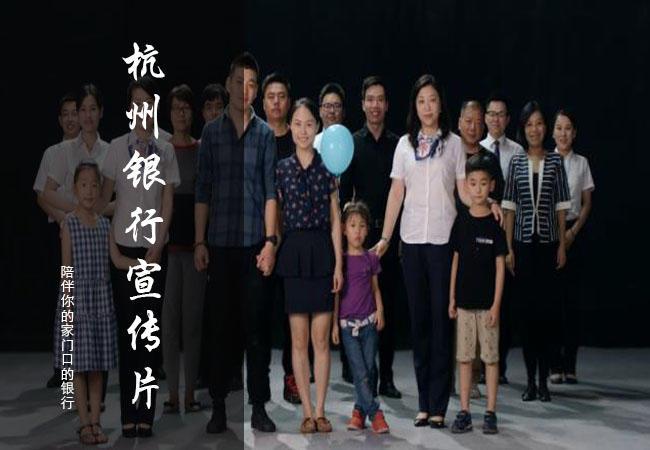 杭州银行营业部宣传片