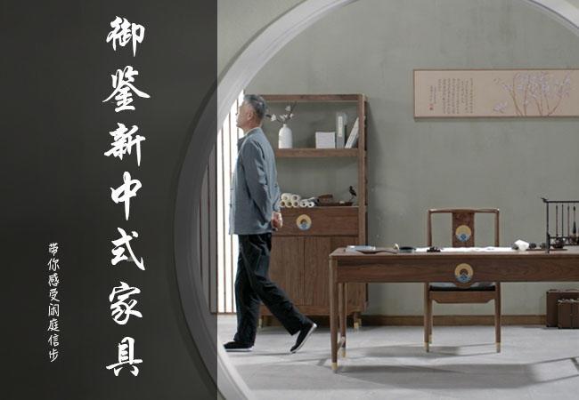 铜师傅御鉴新中式家具