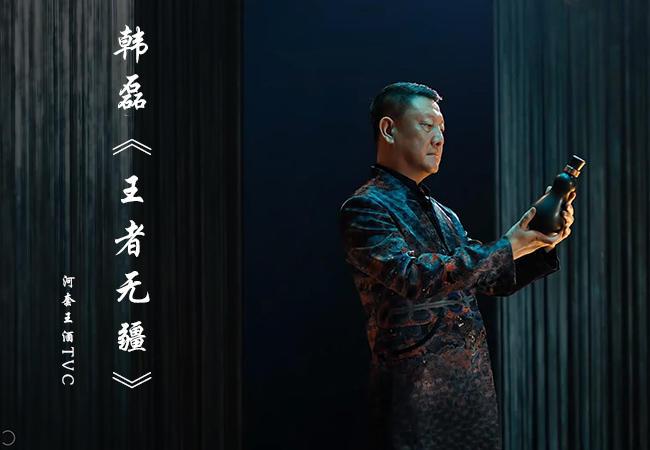 韩磊×河套王酒:王者无疆