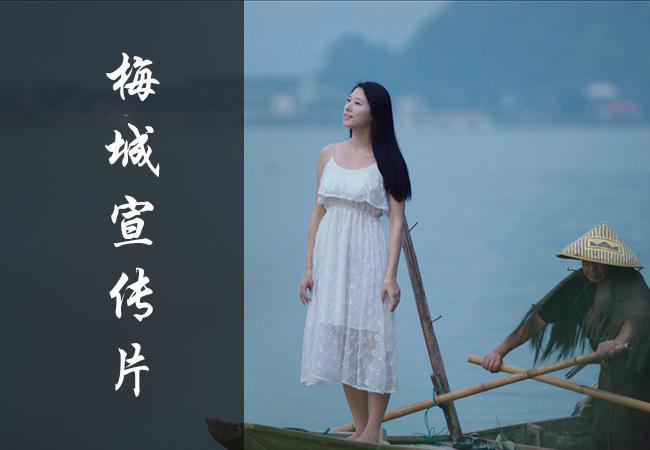 梅城宣传片