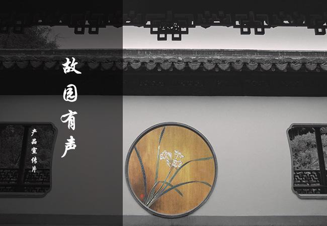 铜师傅手工錾金铜雕画《故园有声》
