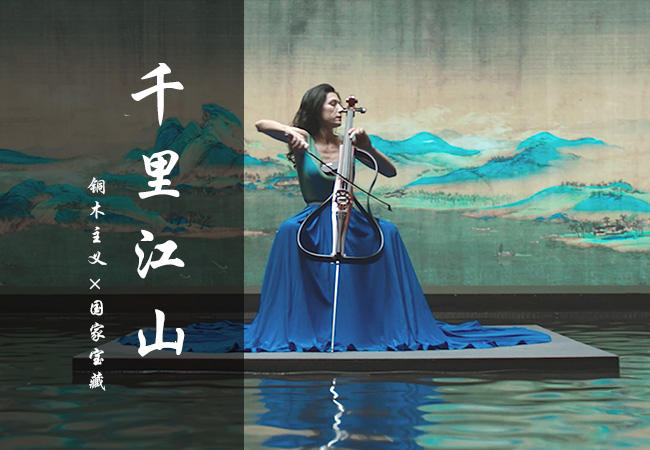 铜木主义×国家宝藏:千里江山系列家具——疯智传媒